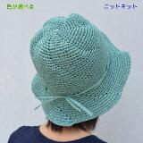 エコアンダリアで編む渦巻き模様が面白い六角形の帽子手編みキットハマナカ