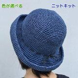 ニーノで編むつば広帽子手編みキットダイヤ毛糸