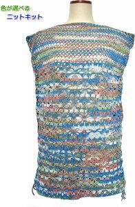 ●編み針セット●ナイフメーラで編むかぎ針編みの直線ベスト 手編みキット ナスカ 内藤商事 編み図 編みものキット