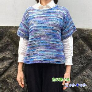 ●編み針セット●ナイフメーラで編むかぎ針編みのプルオーバー 手編みキット ナスカ 内藤商事 編み図 編みものキット