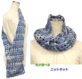●編み針セット●ナイフメーラで編むバッグにもなるスヌード 手編みキット ナスカ 内藤商事 ショール 編み図 編みものキット