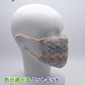 ●編み針セット●ナイフメーラで編むかぎ針編みのマスクカバー 手編みキット ナスカ 内藤商事 編み図 編みものキット