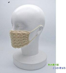 アプリコで編む松編みのマスクカバー 手編みキット ハマナカ 編み図 編みものキット