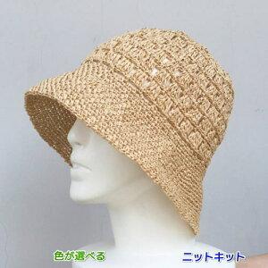 ニーノで編む2玉で完成の2WAY帽子 手編みキット ダイヤモンド毛糸 編み図 編みものキット 人気キット 毛糸