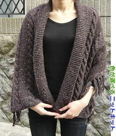 スターメで編む大判ショール ハマナカ・リッチモア 手編みキット 編み図 編みものキット