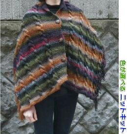 野呂英作のくれよんで編む着こなし自在の大判ショール&ポンチョ 人気キット 手編みキット 編み図 編みものキット