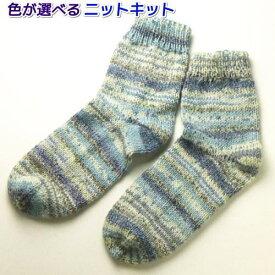 ナイフメーラで編むシンプルな毛糸の靴下 手編みキット ナスカ 内藤商事 人気キット 編み図 編みものキット