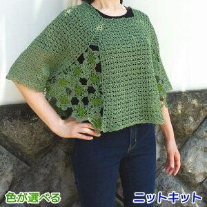 モロッコで編むリングレースを使ったポンチョ 手編みキット エクトリー 編み図 編みものキット 人気キット 毛糸