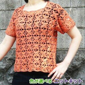 モロッコで編む連続モチーフ編みのプルオーバー 手編みキット エクトリー 編み図 編みものキット