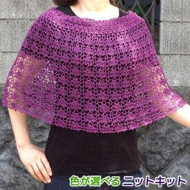 モロッコで編む夏のケープ&スヌード&スカート 手編みキット エクトリー 編み図 編みものキット