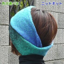 トリマニで編む小さめスヌード&あったかヘアバンド エクトリー 手編みキット 人気キット 編み図 編みものキット
