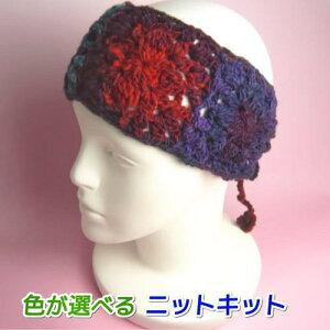 野呂英作のくれよんで編むモチーフ編みの幅広ヘアバンド 手編みキット 編み図 編みものキット