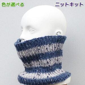 ●編み針セット●スターメで編む口元まで隠れるボーダーネックウォーマー 手編みキット ハマナカ・リッチモア スヌード 編み図 編みものキット