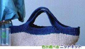 麻ひも・インディゴで作るラウンドトートバッグ 《NEWバージョン》 手編みキット 人気キット ナスカ 内藤商事 編み図 編みものキット