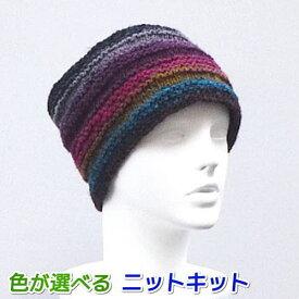野呂英作のくれよんで編むシンプルな幅広バンダナ&ネックウォーマー 手編みキット 人気キット 編み図 編みものキット