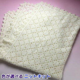 ベビー用おくるみアフガン 手編みキット 人気キット ハマナカ 編み図 編みものキット