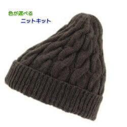男性用にもOK!ふっくらツィード毛糸で編むケーブル模様の帽子【ニットキット】【手編みキット】【着分キット】【無料編み図】【レシピ】【帽子】【棒針編みキット】