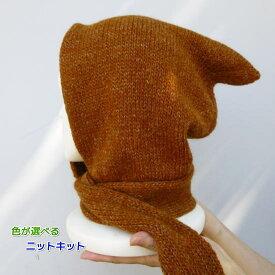 ●編み針セット●ツリーハウスフォレストで編むとんがり帽子が可愛いマフラー付きカグール 手編みキット オリムパス 編み図 編みものキット
