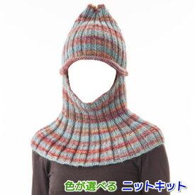 メイクメイクで編むバラエティキャップ・バラクラバ(目出し帽) オリムパス 手編みキット 編み図 編みものキット