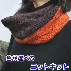 ツリーハウスリーブスで編む2色使いが綺麗なゆったりスヌード オリムパス 手編みキット 毛糸