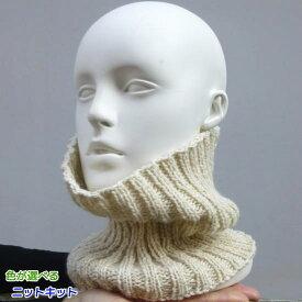 ツリーハウスフォレストで編むまっすぐ編むだけの帽子にもなる簡単ネックウォーマー 手編みキット オリムパス 毛糸 編み図 編みものキット
