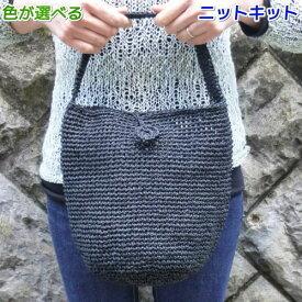 笹和紙で編むショルダーバッグ 手編みキット 人気キット ダルマ 横田毛糸 編み図 編みものキット