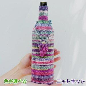 ●編み針セット●ナイフメーラで編むワインボトルを使った花瓶カバー 手編みキット ナスカ 内藤商事 編み図 編みものキット