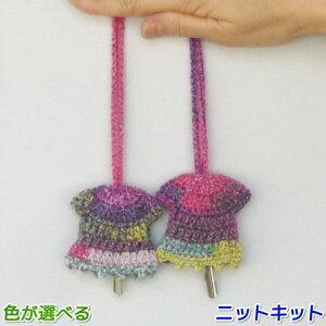 ナイフメーラで編むミニセーターのキィカバー(キィケース) 手編みキット ナスカ 内藤商事 編み図 編みものキット