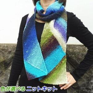 野呂英作のくれおぱとらで編む三角編みのマフラー 手編みキット 人気キット 編み図 編みものキット 毛糸