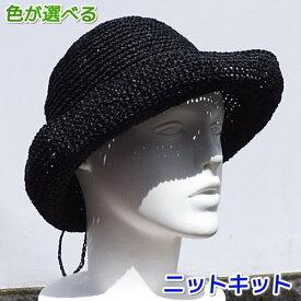笹和紙で編むつば広ハット 帽子 手編みキット 人気キット ダルマ 横田毛糸 編み図 編みものキット