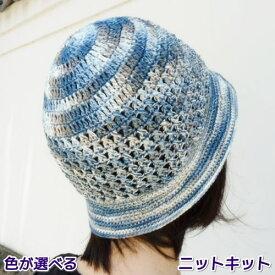 エミーグランデカラフルで編むつば付の帽子 手編みキット オリムパス 編み図 編みものキット 人気キット