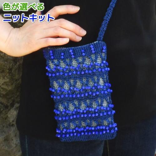 パトラDXで編む四角ビーズを活かしたポシェット スマホケース 手編みキット エクトリー