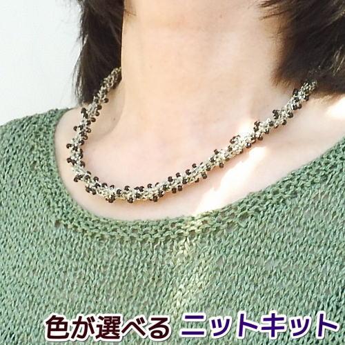 ●編み針セット●パトラDXで編むビーズ入りのねじりネックレス 手編みキット エクトリー