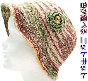 ナイフメーラで編むつば付き帽子 手編みキット 人気キット ナスカ 内藤商事 編み図 編みものキット 毛糸