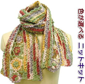 ナイフメーラで編む花のモチーフストール 手編みキット ナスカ 内藤商事 ショール マフラー 人気キット 編み図 編みものキット