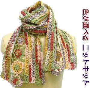 ●編み針セット●ナイフメーラで編む花のモチーフストール 手編みキット ナスカ 内藤商事 ショール マフラー 編み図 編みものキット
