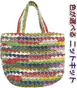 ●編み針セット●ナイフメーラで編む石垣編みのミニバッグ 手編みキット ナスカ 内藤商事 編み図 編みものキット