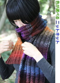 野呂英作のくれよんで編む模様編み幅広マフラー 手編みキット 人気キット 編み図 編みものキット