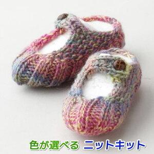 ●編み針セット●2〜3歳用! メイクメイクで編む子供用かのこ編みのフットカバー 14cm 手編みキット ルームソックス オリムパス 編み図 編みものキット