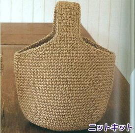 麻ひもで作る大きな持ち手がひとつのバッグ 手編みキット ナスカ 内藤商事 人気キット 編み図 編みものキット