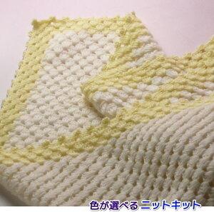 かぎ針で編むベビー用おくるみアフガン 手編みキット ハマナカ 編み図 編みものキット 人気キット 毛糸