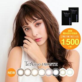 カラコン マンスリー TeAmo 1ヶ月 新色発売 1組2枚入 度あり 度なし14.0mm 14.2mm 14.5mm カラコン ブラウン ブラック グレー 石田ニコル カラコン