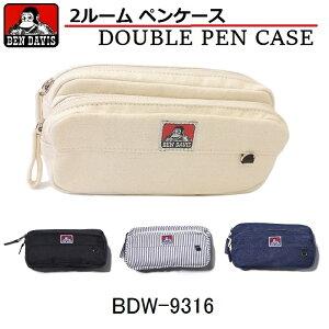 BEN DAVIS ダブル ペンケース 大容量 2層 メンズ レディース 男子 女子 高校生 中学生 男の子 女の子 文房具 BDW-9316