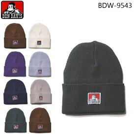 BEN DAVIS ニット帽 ベンデイビス ニットキャップ レディース メンズ ユニセックス 帽子 キャップ 綿 コットン ナイロン 定番 BDW-9543