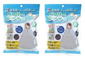 【2個セット】ベンリーポンチョ 1枚入 非常時トイレの目隠し ケンユー 1PC-40