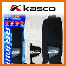 キャスコ/定番/RR-1015/人工皮革スエード長/右利き用,左利き用/21〜26cm/ホワイト、ブラック2色/6枚単位でネコポス送料無料/ネコポス発送可能