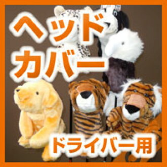 USA animal driver head cover appearance! Courier shipping services in two or more! There are 6 kinds (-Leopard, Dog, Eagle, Bear, Tiger1, Tiger2