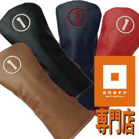 オノフ専門店/2020年モデル/ドライバー用ヘッドカバー/本革のようなレボレザー/OH1020/ネコポス発送不可