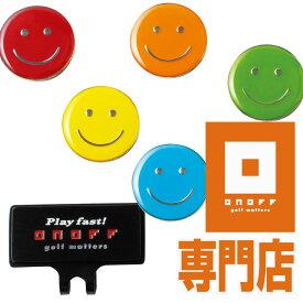 オノフ専門店/ONOFF【可愛い!クリップマーカー】全5色/グローブライド/ネコポス260円発送可能