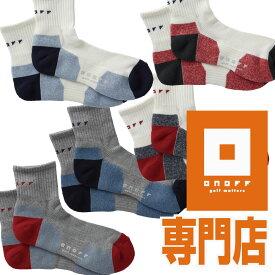 オノフ専門店/ソックス/ショートクルー本体丈/YOX0117(男性)YOX717(女性)ネコポス発送可能